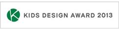 キッズデザイン賞の受賞